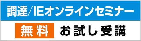 調達/IEオンラインセミナー無料お試し受講
