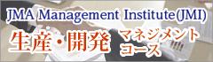 JMI生産開発マネジメントコース