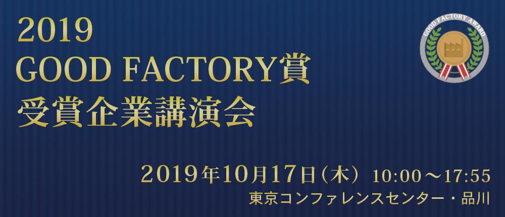2019受賞記念講演会 申込受付中