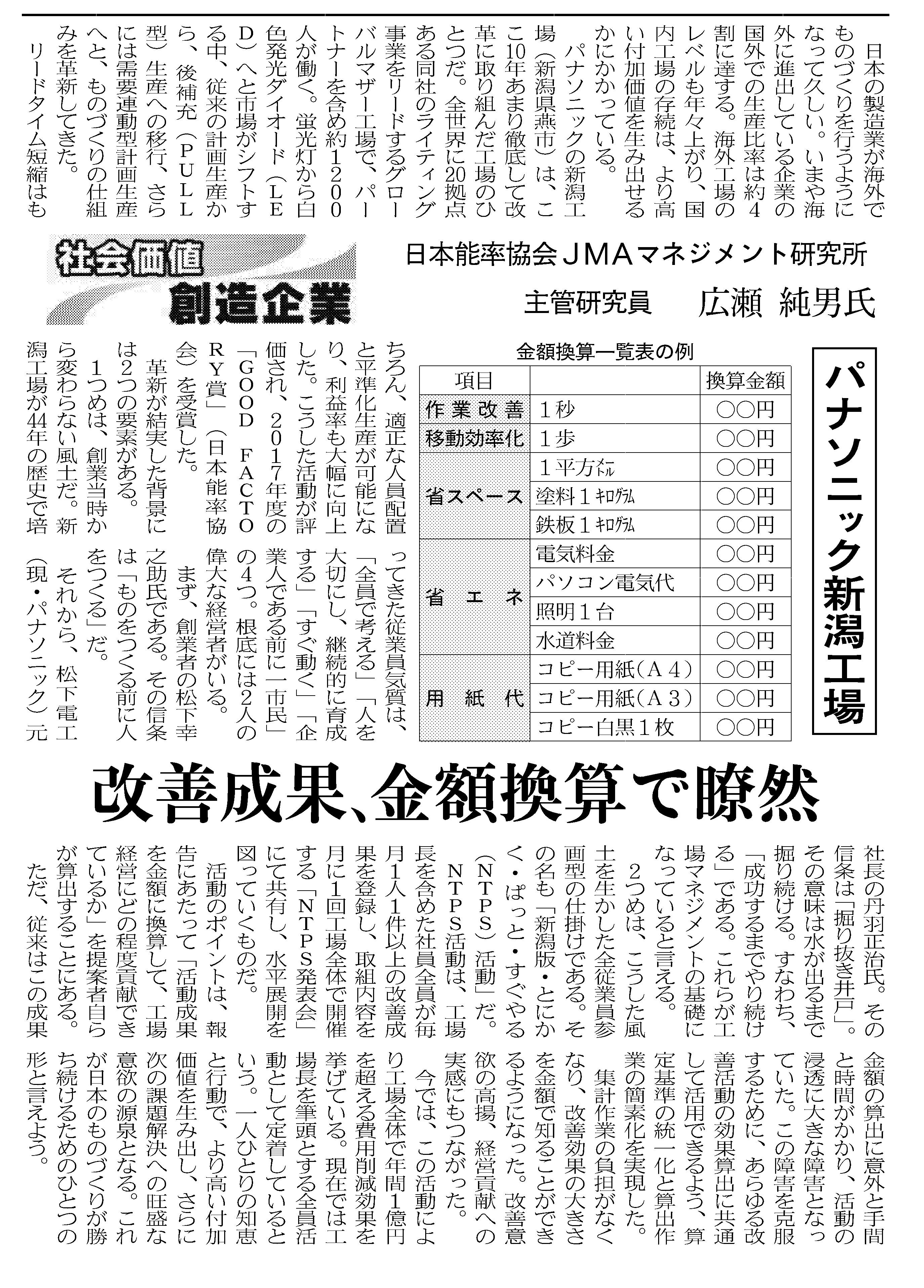 システムズ jma