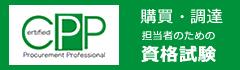 CPP 購買・調達資格公式サイト