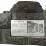 CIMG1428-八王子道道標