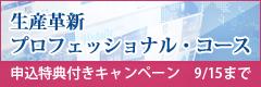 生産革新プロフェッショナルコース 申込特典付きキャンペーン 9/15まで