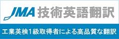 JMA技術英語翻訳