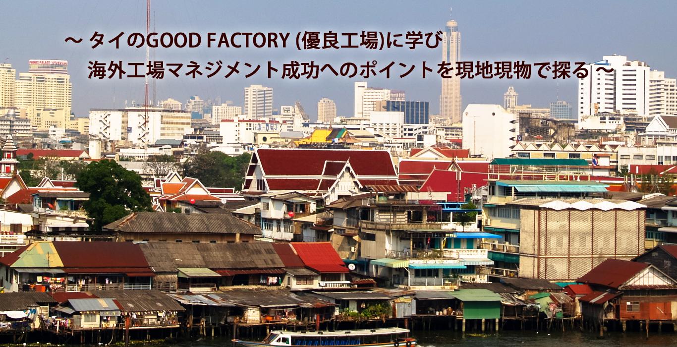 タイのGOOD FACTORY (優良工場)に学び海外工場マネジメント成功へのポイントを現地現物で探る