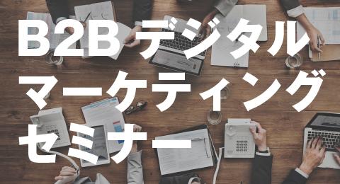BtoBデジタルマーケティングセミナー
