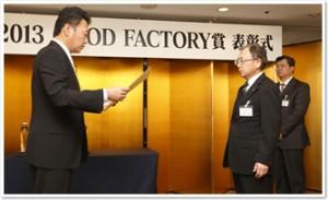 img_award-toshiba-koshu02