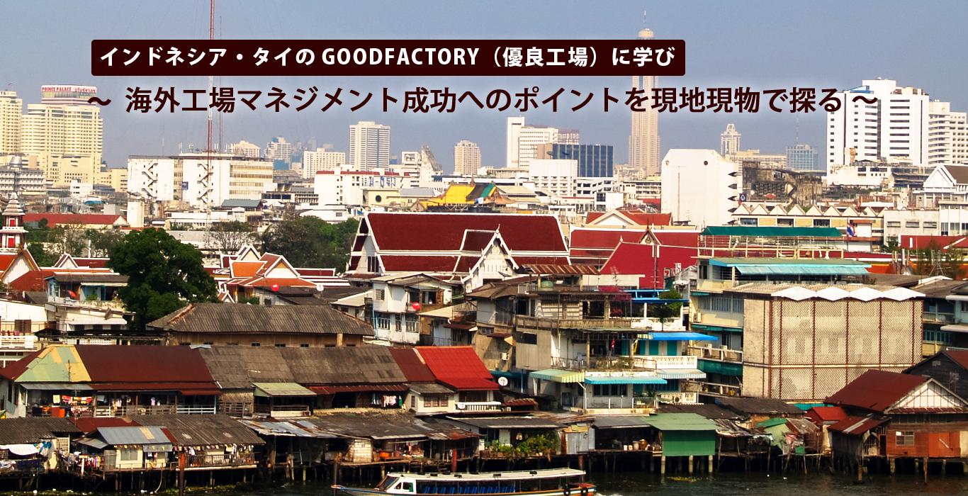 インドネシア・タイのGOOD FACTORY (優良工場)に学び海外工場マネジメント成功へのポイントを現地現物で探る